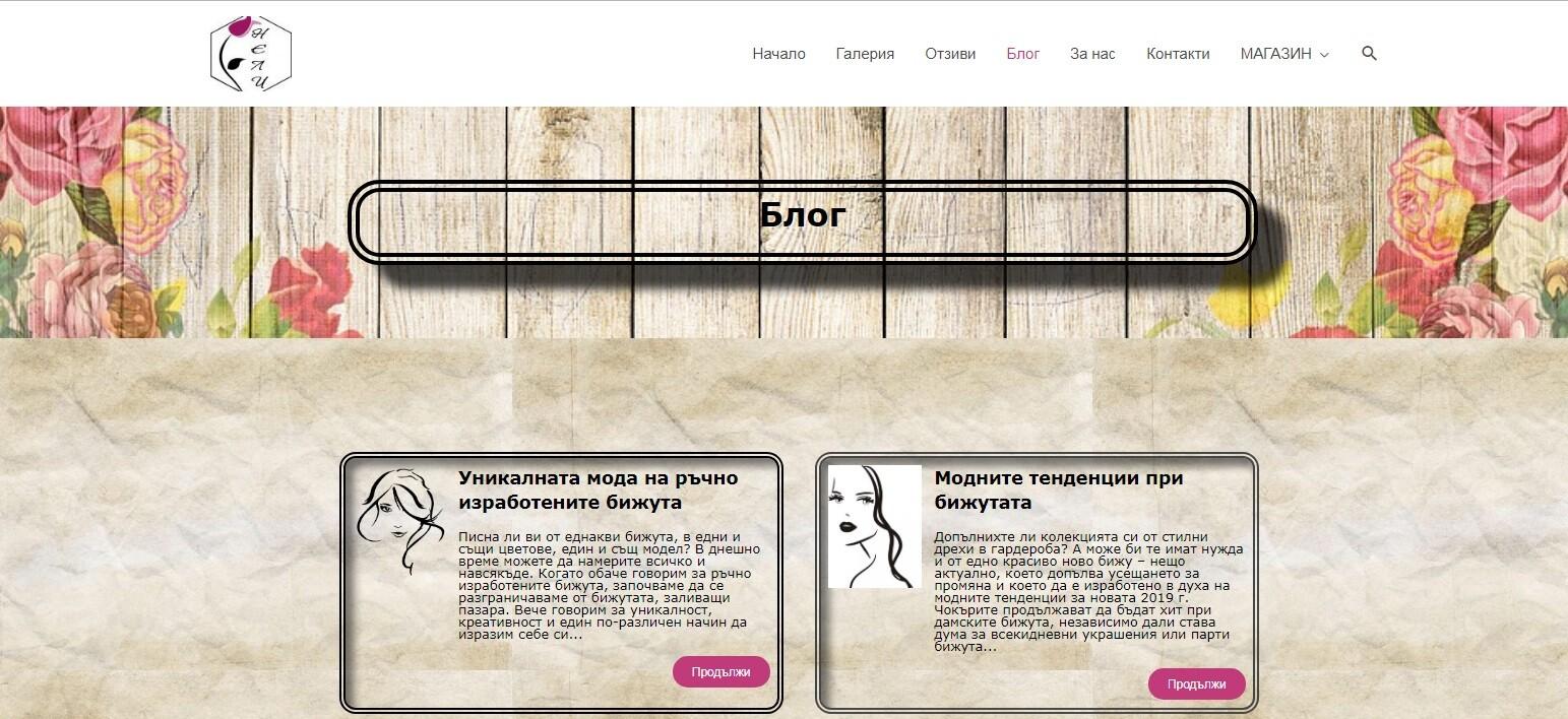 Проект Арт Нели изработка сайт Сайтмар, Проект Art Nelly, Дигитално студио Сайтмар | Уеб дизайн и реклама