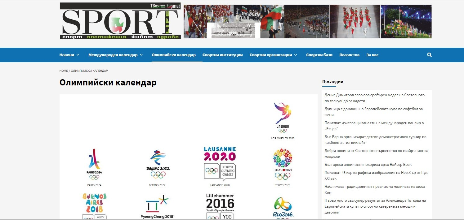Проект Sport & LiFe изработка сайт Сайтмар, Проект Sport&LiFe, Изработка на сайт, банери и страници в социални мрежи