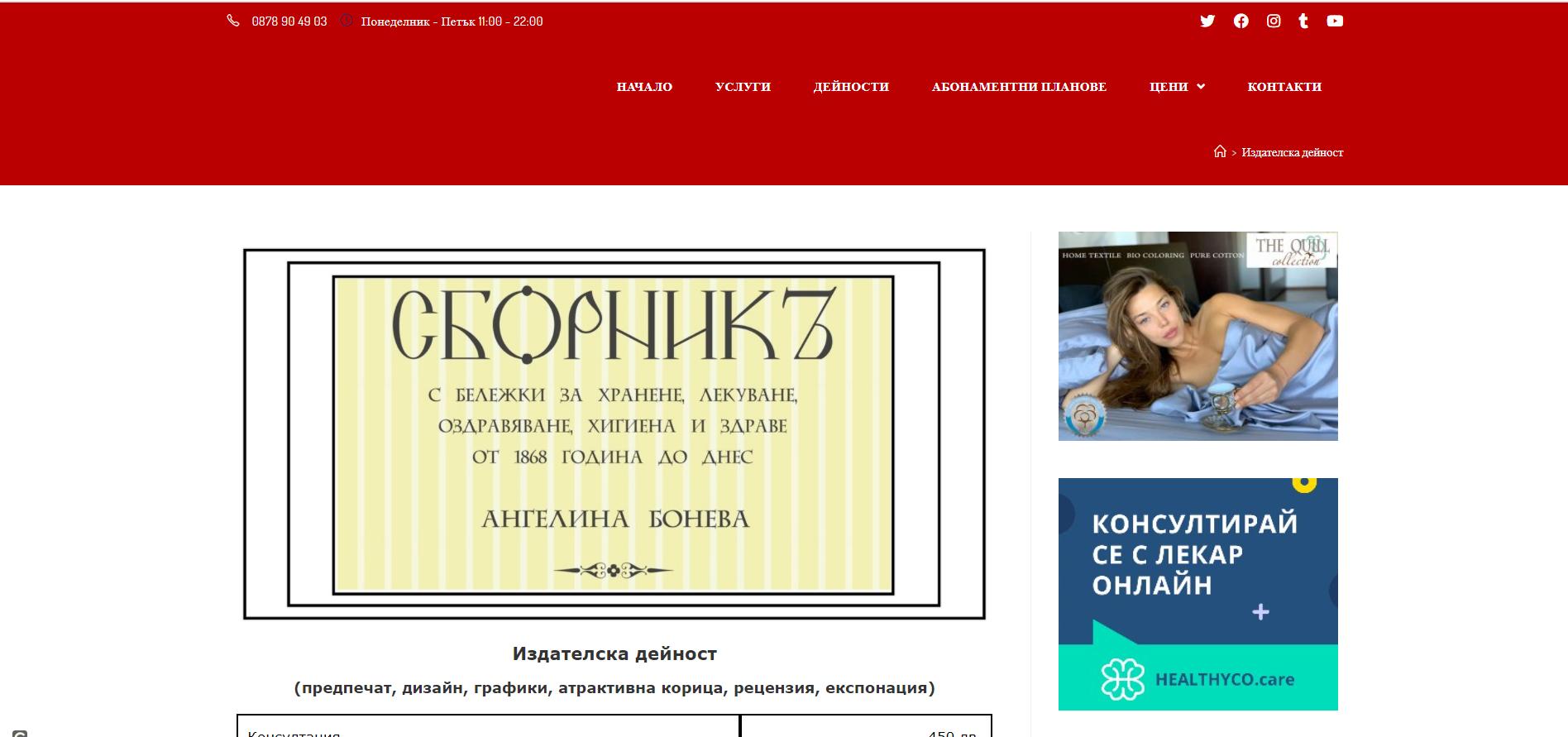 Проект ECC – EUROPE изработка сайт Сайтмар, Проект ECC-EUROPE, Изработка на сайт, банери и страници в социални мрежи