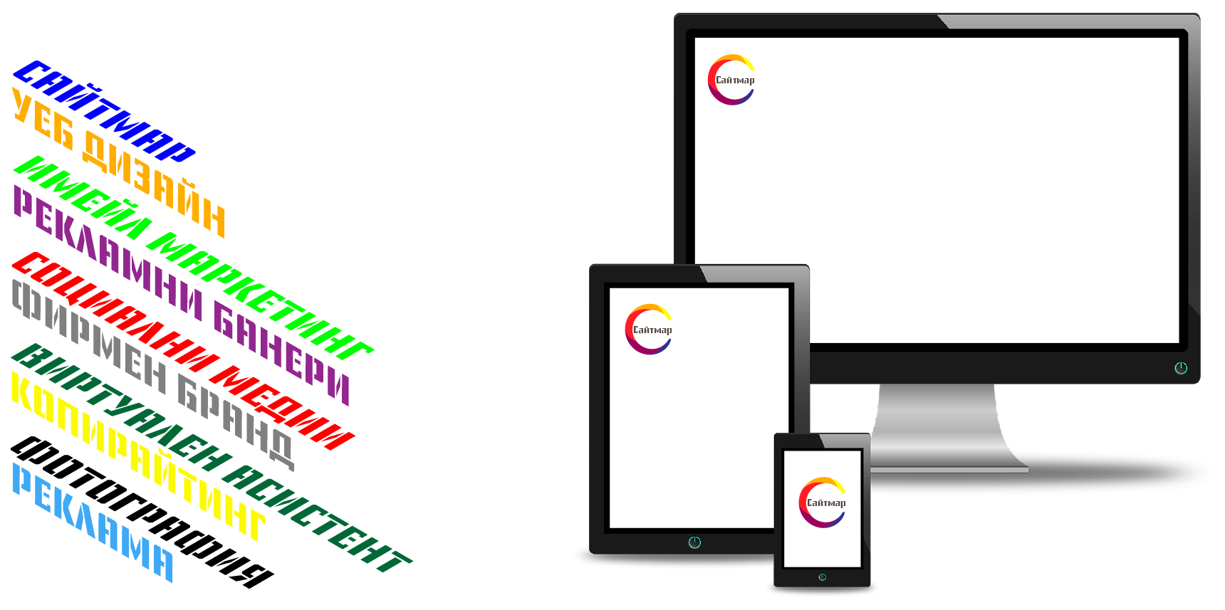 реклама банери Сайтмар Sitemar, Реклама, Дигитално студио Сайтмар | Уеб дизайн и реклама