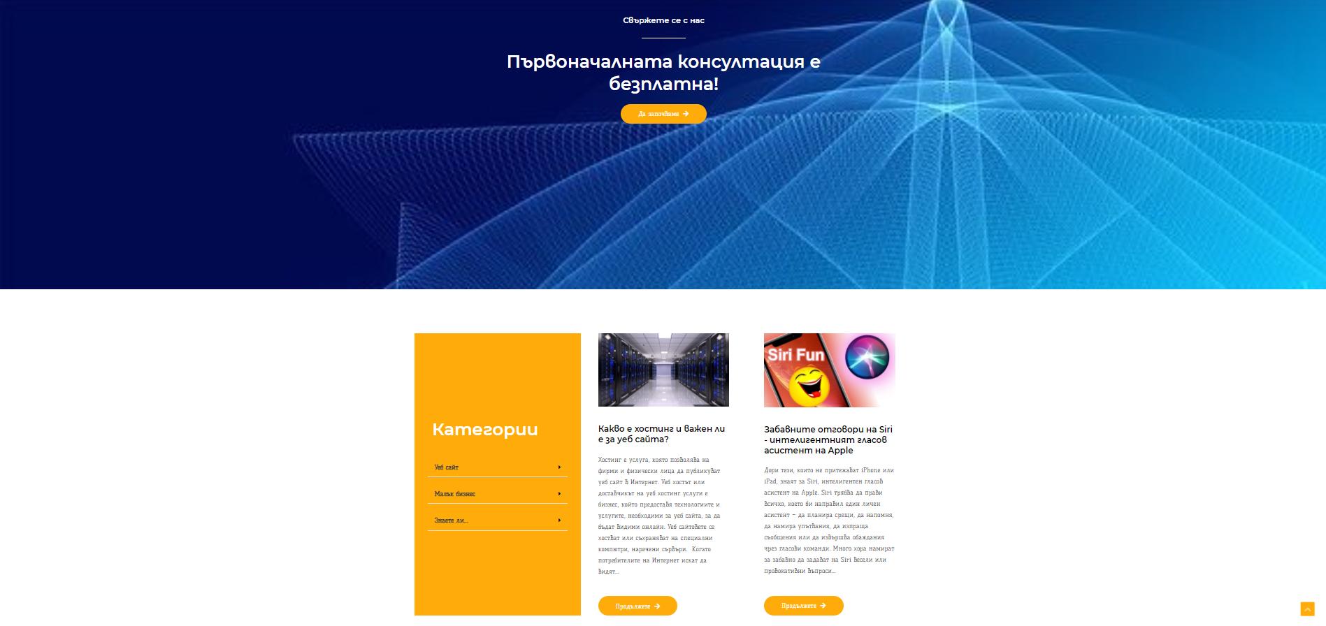 Проект Version 01 изработка сайт Сайтмар Sitemar, Проект Version 01, Дигитално студио Сайтмар | Уеб дизайн и реклама