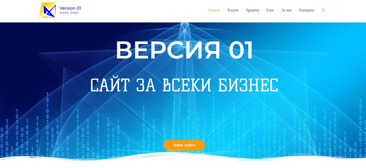 Проект Version 01 изработка сайт Сайтмар, Проект Version 01, Изработка на сайт, банери и страници в социални мрежи