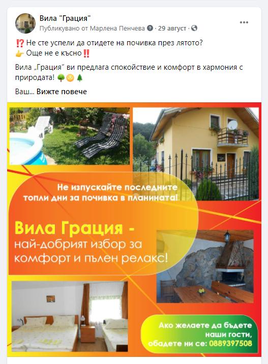 проект вила Грация Дигитално студио Сайтмар Sitemar рекламни банери къщи за гости, Проект Вила Грация, Дигитално студио Сайтмар | Уеб дизайн и реклама